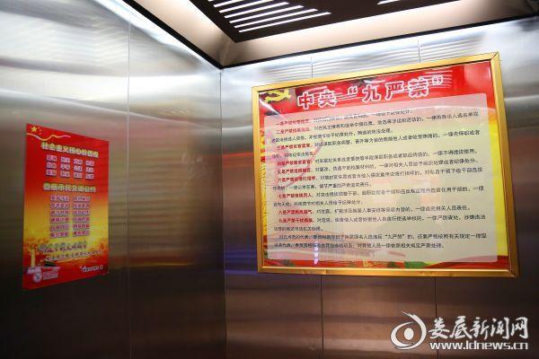 电梯内张贴警示牌
