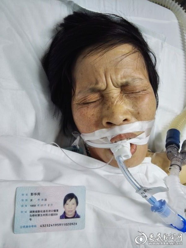 彭华周在湘雅二医院接受治疗