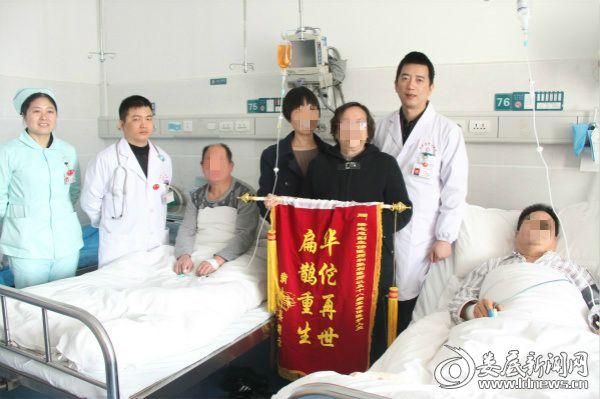 患者及家属向18病室医务人员赠送锦旗