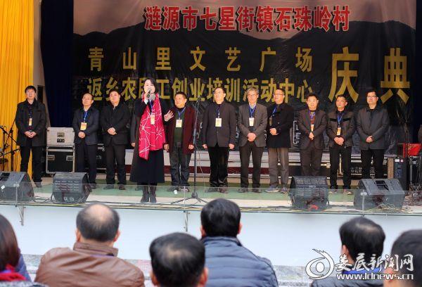 1月8日,涟源市七星街镇返乡农民工培训中心暨青山里文化广场落成典礼上村民致辞。