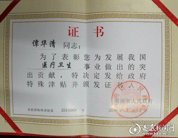 省政府特殊津贴专家谭华清1