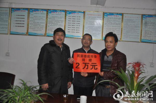 20170110民盟市委为惠民学校筹资2万元