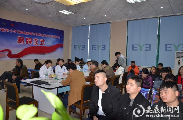 湖南省红十字角膜捐献爱尔眼科接收登记娄底分站揭牌仪式活动现场