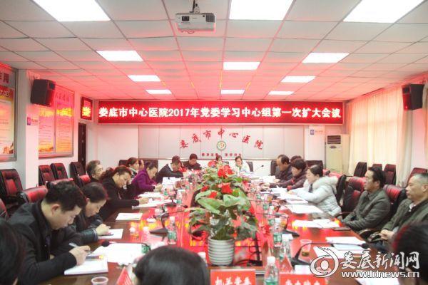 娄底市中心医院召开2017年党委学习中心组第一次扩大会议