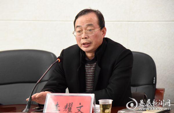 2.李耀文局长讲话