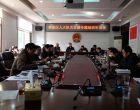 娄星区人大机关支部召开专题民主生活会