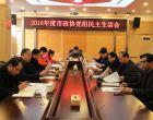 娄底市政协党组召开2016年度民主生活会