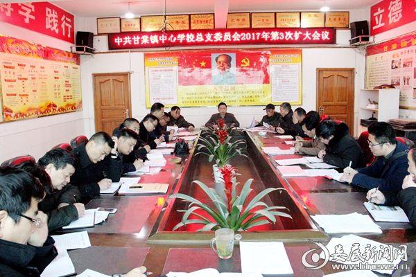 甘棠镇中心学校总支组织2017年度第3次政治业务学习