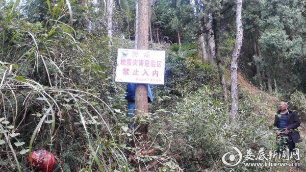 在地质灾害滑坡点标注醒目牌子