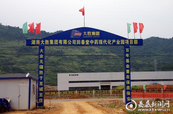 图为湖南省回春堂药业有限公司新厂房建设工地