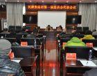民建娄底市召开第一届委员会代表会议