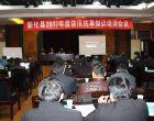 新化县举办2017年度防汛抗旱知识培训