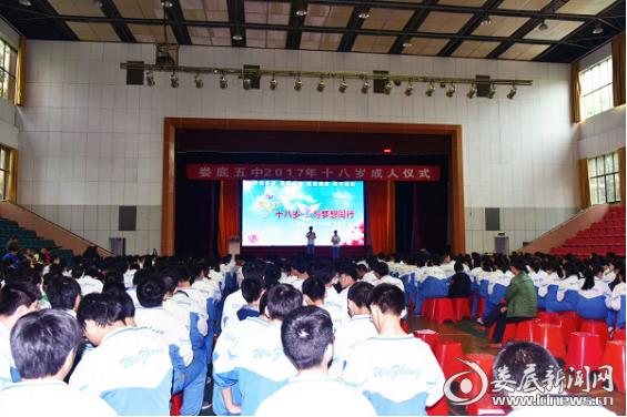 娄底五中举行2017年学生成人仪式