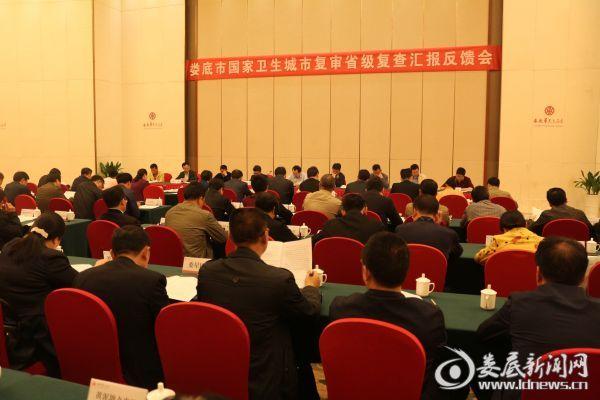 (21日,专家组对娄底市国家卫生城市复审省级复审考核进行反馈)