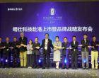 明仕农业科技赴港上市暨品牌战略发布会成功举办