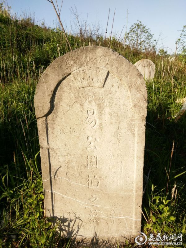 易氏第二世墓碑