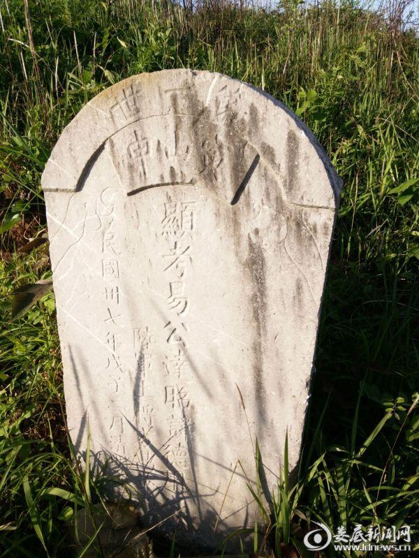 方鼎英将军题写的易氏第一世墓碑