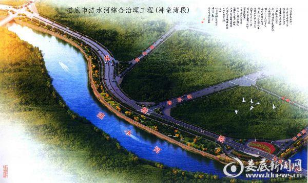 涟水河综合治理工程(神童湾段)效果图