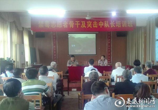 <p>新化县禁毒志愿者培训班会场</p>
