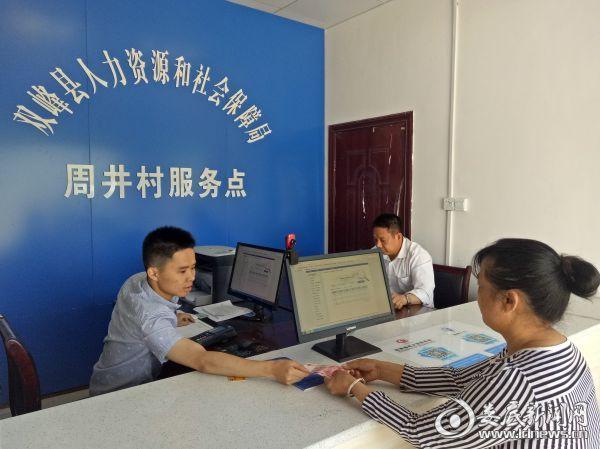 周井村村民胡晓婷正在办理养老保险缴费业务