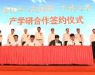 娄底市政府与中南大学签订产学研合作协议