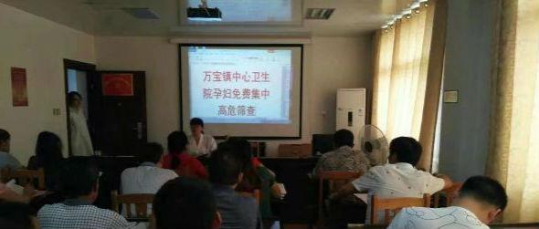 娄星区万宝镇中心卫生院组织开展孕妇高危筛查知识业务培训