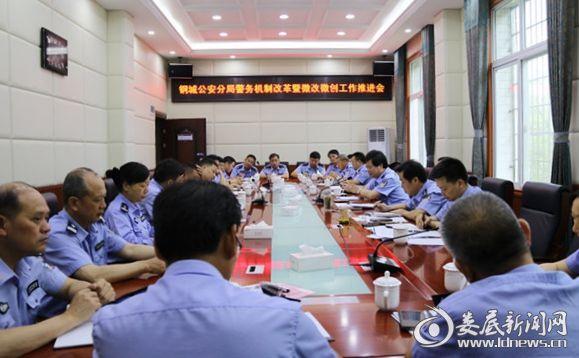 分局召开警务机制改革暨微改微创2