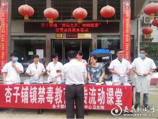 图为杏子铺镇中心医院开展禁毒教育宣传活动