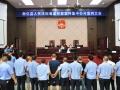 新化法院集中公开宣判7起毒品犯罪案件 9名被告人获刑