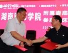 娄底中心医院与湖南医药学院签署合作协议 开创医校合作新局面