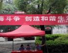"""娄星区检察院开展""""6·26国际禁毒日""""宣传活动"""