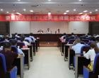 娄星区人民法院召开党风廉政建设工作会议