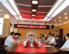 娄底市政协召开五届五次主席会议