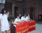 湖南师范大学艺文志协会三下乡 为居民开展医疗卫生知识讲座