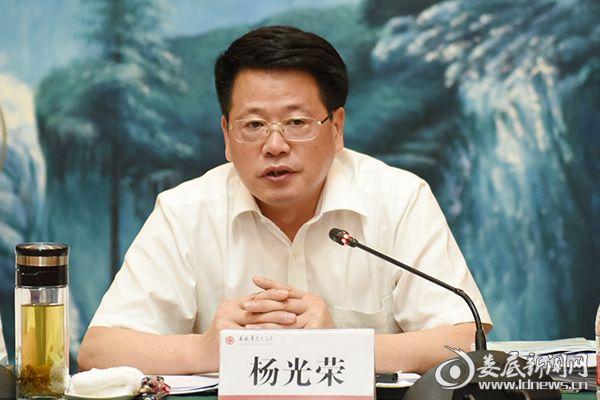 """副省长杨光荣强调,要落实""""一单四制"""",形成隐患治理长效机制"""