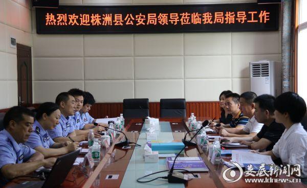 2R7A6237株洲县公安局学习交流精选