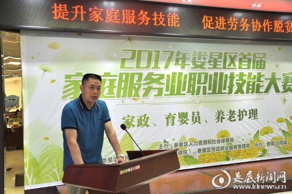 娄底市人社局党组副书记、副局长邱胜平致辞