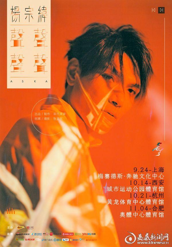 (2017杨宗纬声声声声vocal巡唱plus海报)