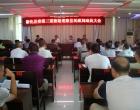新化县民政局召开巡察工作动员大会