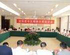 娄底市县市区政协主席座谈会在双峰召开