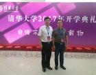 双峰一中校长应邀参加清华大学2017级本科新生开学典礼
