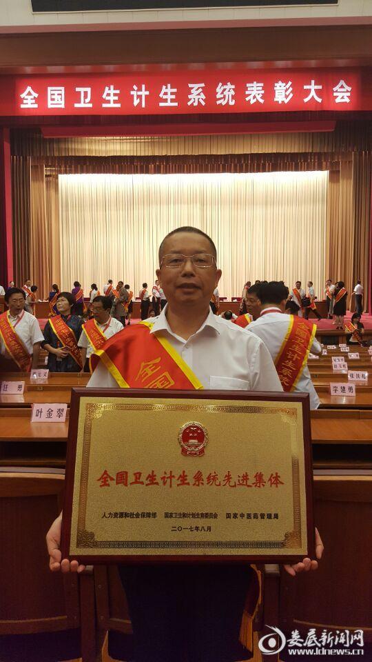 血站党支部书记、站长王良华参加全国卫生计生系统表彰大会并现场领奖