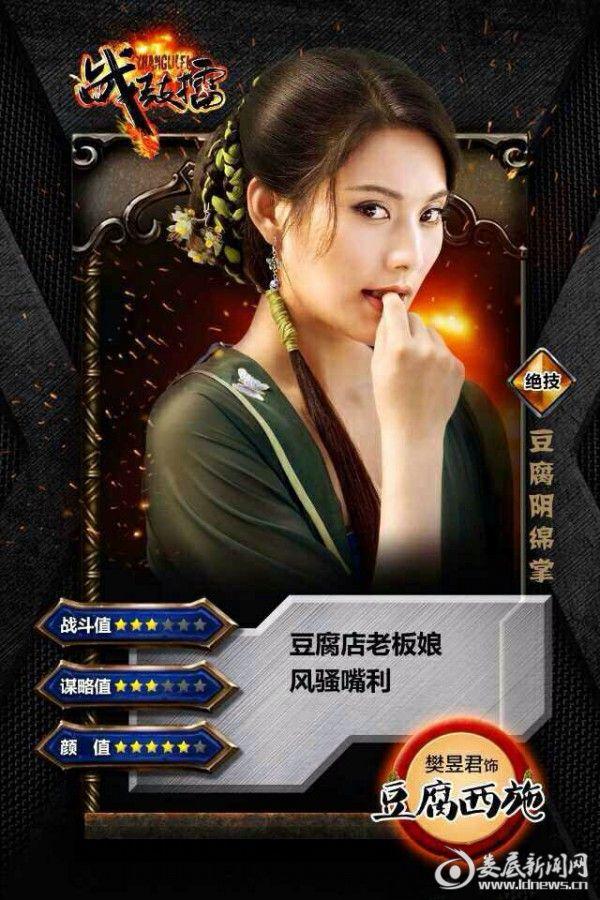 樊昱君出演西施精准定位贴合角色