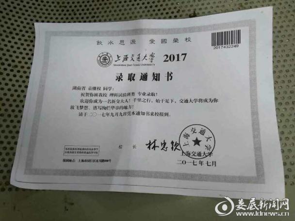 QQ图片20170911134833
