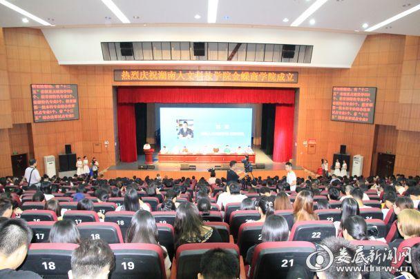 喜讯!湖南人文分分时时彩学院首个行业