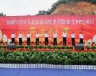 娄底乐坪大道东延线建设PPP项目开工 李荐国出席开工仪式