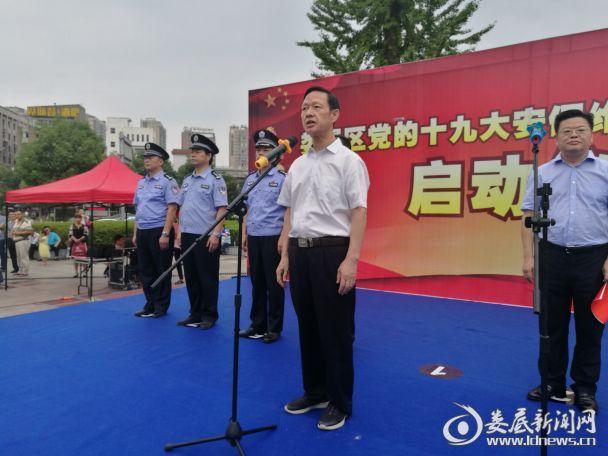 彭健初宣布巡防工作正式启动