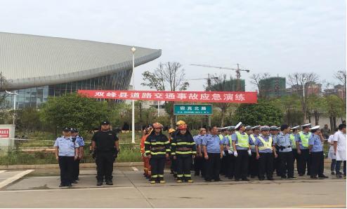 双峰县开展道路交通事故应急演练