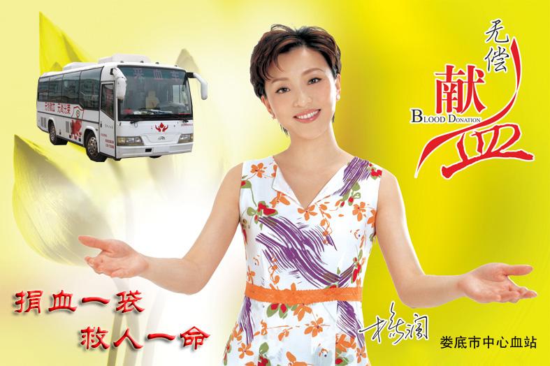 双峰县国藩医院开展无偿献血活动