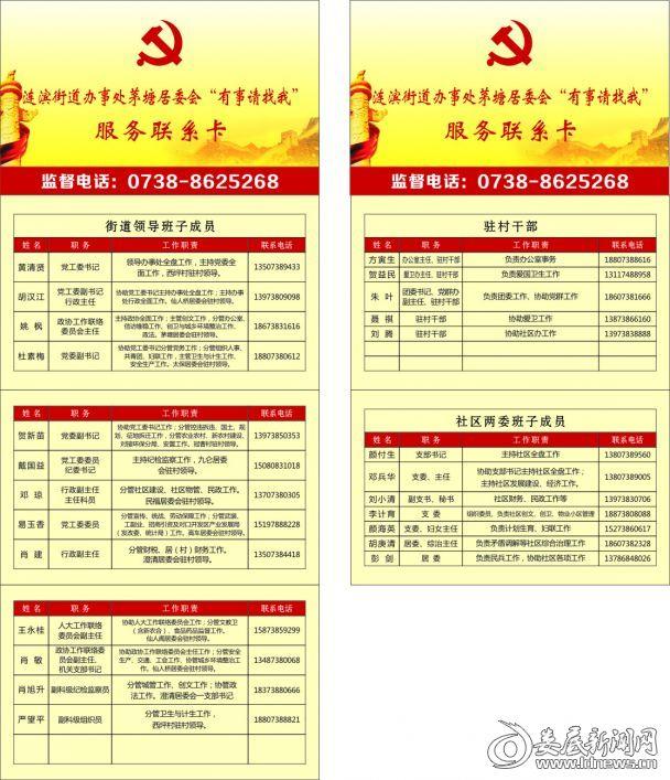 服务联系卡-06